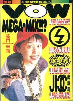 VOW MEGA‐MIX(バウ・メガ・ミックス)!!?―現代下世話大全