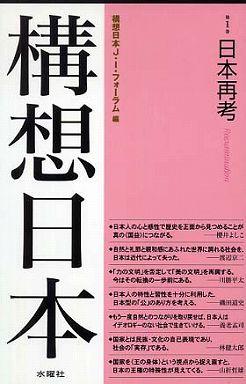 構想日本〈第1巻〉日本再考