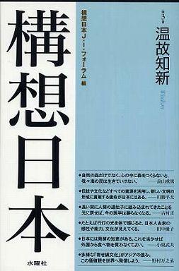 構想日本〈第3巻〉温故知新