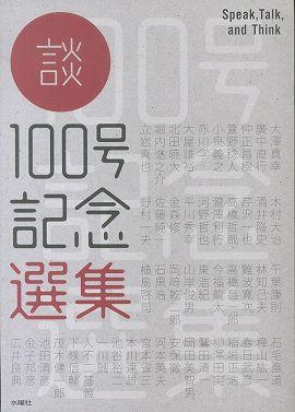 談 100号記念選集