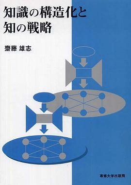 知識の構造化と知の戦略
