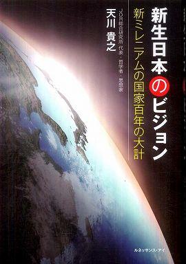 新生日本のビジョン―新ミレニアムの国家百年の大計