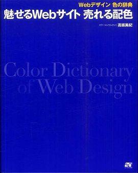 魅せるWebサイト売れる配色―Webデザイン色の辞典