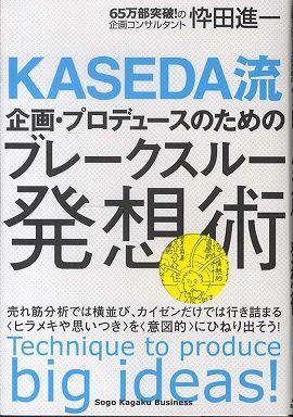 企画・プロデュースのためのブレークスルー発想術―KASEDA流