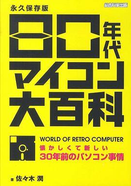 80年代マイコン大百科―懐かしくて新しい30年前のパソコン事情