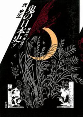 鬼の日本史 〈下〉 - 福は内、鬼は外?