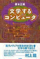 文学するコンピュータ