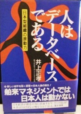 人はデータベースである―日本型組織の原動力