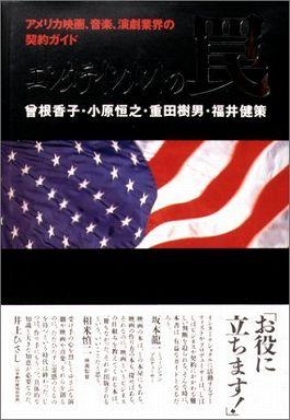 エンタテインメントの罠―アメリカ映画、音楽、演劇業界の契約ガイド