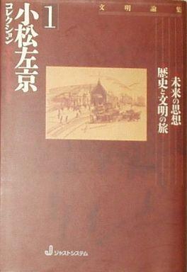 小松左京コレクション 〈1〉 未来の思想