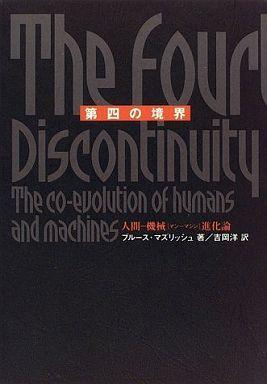 第四の境界―人間‐機械(マン‐マシン)進化論