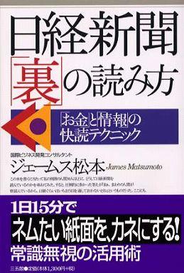 日経新聞「裏」の読み方―「お金」と「情報」の快読テクニック