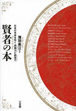 賢者の本―日本の未来を拓く・想像力(イマジネーション)と創造力(クリエーション)