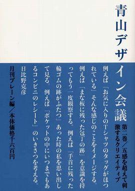 青山デザイン会議〈第2巻〉五感を超えて刺激するクリエイティブ