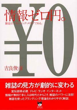 情報ゼロ円。―雑誌はブランディングメディアである。