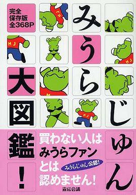 みうらじゅん大図鑑!―完全保存版