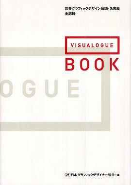 VISUALOGUE BOOK―世界グラフィックデザイン会議・名古屋全記録