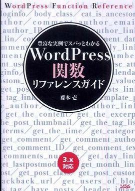 WordPress関数リファレンスガイド