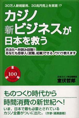 カジノ新ビジネスが日本を救う―30万人新規雇用、30兆円売上を実現!?