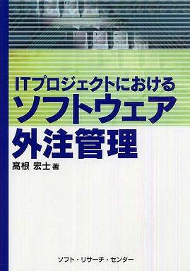 ITプロジェクトにおけるソフトウェア外注管理