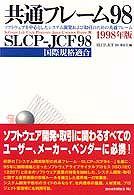 共通フレーム98―SLCP‐JCF98〈1998年版〉ソフトウェアを中心としたシステム開発および取引のための共通フレーム国際規格適合