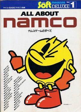 ナムコゲームのすべて