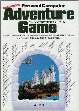 チャレンジ!!パソコンアドベンチャーゲーム - パソコンゲームの楽しさを伝える本