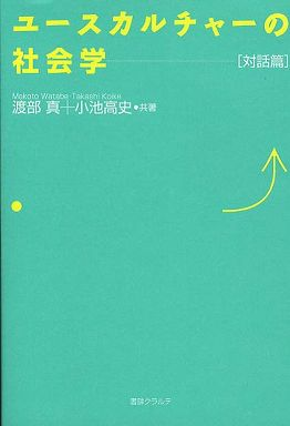 ユースカルチャーの社会学 対話篇