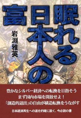 眠れる日本人の富