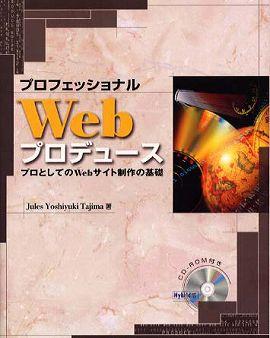 プロフェッショナルWebプロデュース―プロとしてのWebサイト制作の基礎