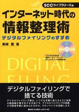 インターネット時代の情報整理術―デジタルファイリングのすすめ