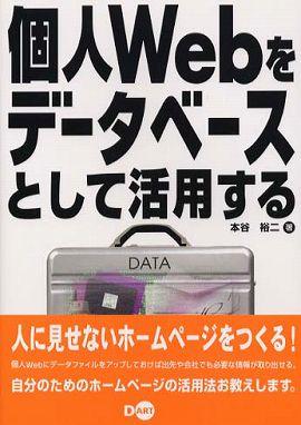 個人Webをデータベースとして活用する