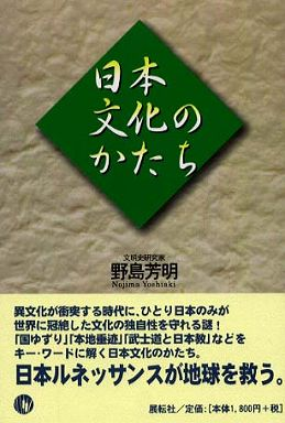 日本文化のかたち