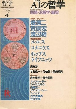 哲学 〈vol.2ー4〉 AIの哲学