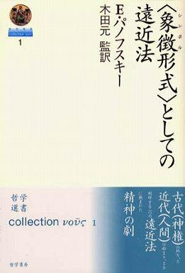 """""""象徴(シンボル)形式""""としての遠近法"""