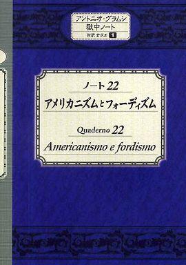 ノート22 アメリカニズムとフォーディズム