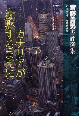 カナリアが沈黙するまえに―斎藤貴男書評選集2004‐2008