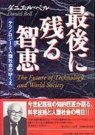 最後に残る智恵―テクノロジーと人類社会のゆくえ