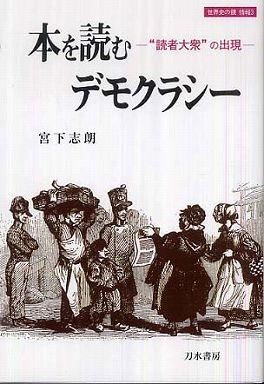 """本を読むデモクラシー―""""読者大衆""""の出現"""