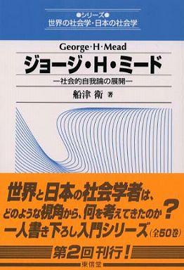 ジョージ・H・ミード―社会的自我論の展開