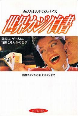 世界カジノ白書―宮殿カジノから船上カジノまで