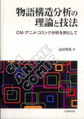 物語構造分析の理論と技法 - CM・アニメ・コミック分析を例として