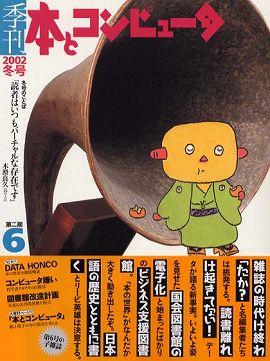季刊・本とコンピュータ 〈第2期  6(2002冬号)〉