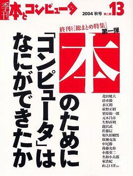 季刊・本とコンピュータ 〈第2期  13(2004秋号)〉