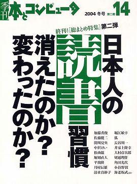 季刊・本とコンピュータ 〈第2期  14(2004冬号)〉