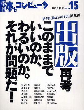 季刊・本とコンピュータ 〈第2期  15(2005春号)〉