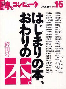 季刊・本とコンピュータ 〈第2期  16(2005夏号)〉