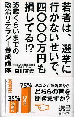 若者は、選挙に行かないせいで、四〇〇〇万円も損してる!?―35歳くらいまでの政治リテラシー養成講座