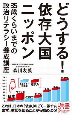 どうする!依存大国ニッポン―35歳くらいまでの政治リテラシー養成講座
