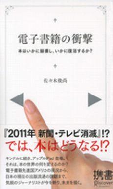 電子書籍の衝撃―本はいかに崩壊し、いかに復活するか?